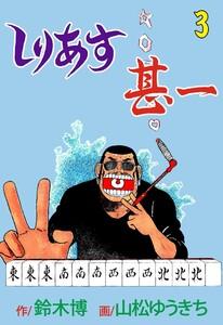 しりあす甚一 (3) 電子書籍版