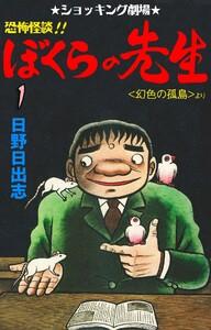 恐怖怪談!! ぼくらの先生 (全巻) 電子書籍版