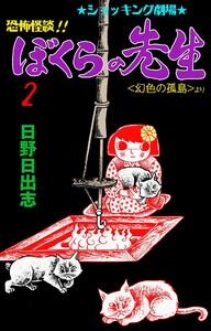 恐怖怪談!! ぼくらの先生 (2) 電子書籍版