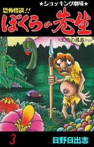 恐怖怪談!! ぼくらの先生 (3) 電子書籍版