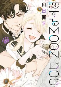 恋するMOON DOG (5)【電子限定おまけ付き】