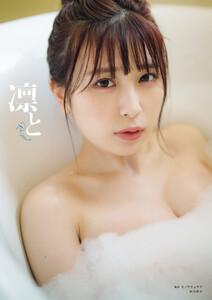 宮内凛1st写真集 凛と【電子特別版】