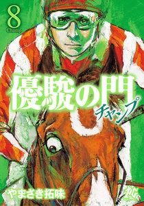 優駿の門チャンプ 8巻