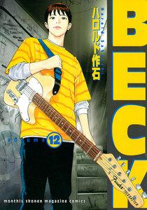 BECK 12巻