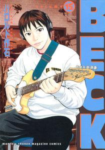 BECK (15) 電子書籍版