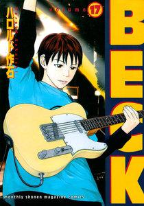 BECK (17) 電子書籍版