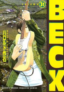 BECK 31巻