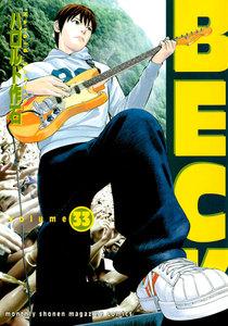 BECK 33巻