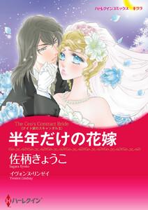 半年だけの花嫁 【ナイト家のスキャンダル II】