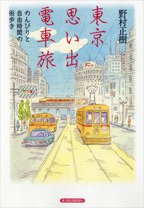 東京 思い出 電車旅―のんびりと自由時間の街歩き 電子書籍版