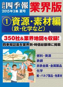 会社四季報 業界版【1】資源・素材編 (15年夏号) 電子書籍版