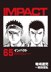 IMPACT インパクト 65巻