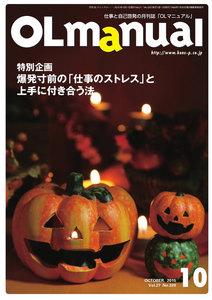 月刊OLマニュアル 2015年10月号