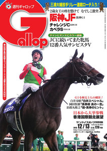 週刊Gallop(ギャロップ) 2015/12/13