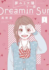 表紙『夢みる太陽』 - 漫画