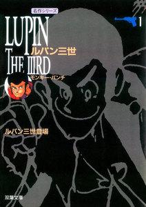 ルパン三世 (1) 電子書籍版