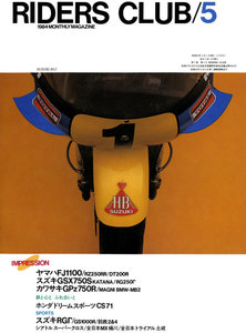 RIDERS CLUB 1984年5月号 No.71