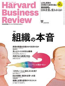 DIAMOND ハーバード・ビジネス・レビュー 2016年7月号