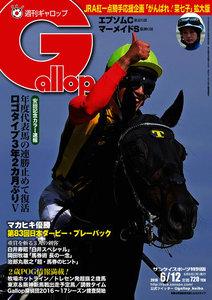 週刊Gallop(ギャロップ) 6月12日号