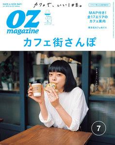 オズマガジン 2016年7月号 No.531