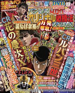 パチンコオリジナル必勝法スペシャル2016年12月号