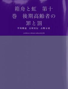 箱舟と虹 第十巻 後期高齢者の罪と罰