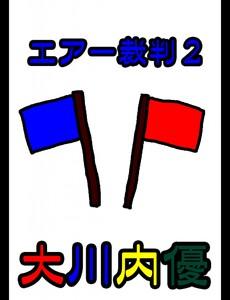 絵本「エアー裁判2」 電子書籍版