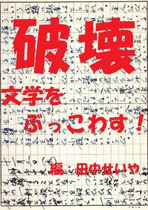 破壊~文学をぶっこわす! 電子書籍版