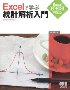 Excelで学ぶ統計解析入門 Excel2016/2013対応版