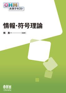 OHM大学テキスト 情報・符号理論