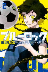 ロック 最 新刊 ブルー