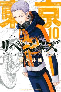 東京卍リベンジャーズ 10巻