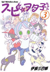 スピ☆ヲタ子ちゃん 3巻