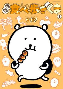 MOGUMOGU食べ歩きくま