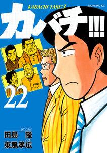 カバチ!!! -カバチタレ!3- 22巻