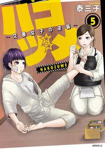 ハコヅメ~交番女子の逆襲~ 5巻