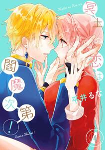 【デジタル版限定特典付き】冥土の恋は閻魔次第! 4巻
