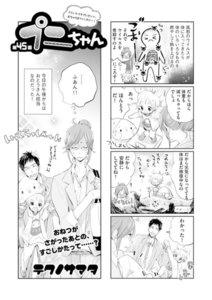 プニちゃん 第45回(第45回)