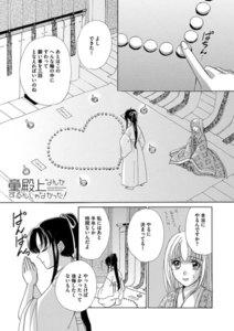 【無料連載】童殿上なんかするんじゃなかった!