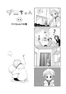 【無料連載】プニちゃん