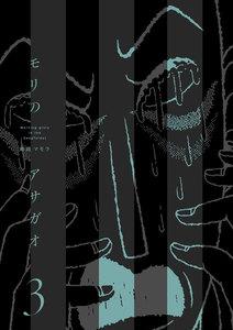 モリのアサガオ 3巻