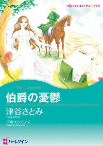 伯爵の憂鬱 (カラー版) 電子書籍版
