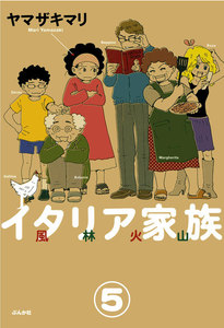 イタリア家族 風林火山(分冊版) 【第5話】 電子書籍版