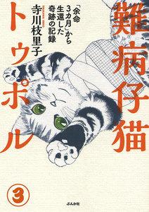 難病仔猫トゥポル「余命3カ月」から生還した奇跡の記録(分冊版) 【第3話】 電子書籍版