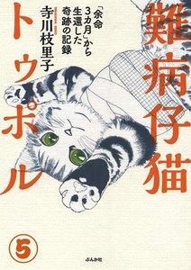 難病仔猫トゥポル「余命3カ月」から生還した奇跡の記録(分冊版) 【第5話】 電子書籍版