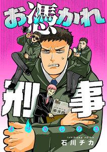 お憑かれ刑事 (5) 電子書籍版