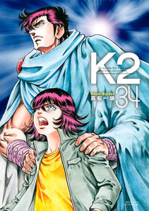 K2 34巻