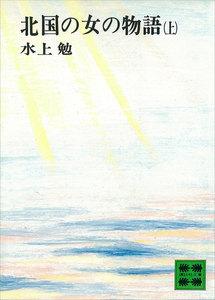 北国の女の物語 (上)