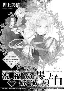 【無料連載】祝福の黒と破滅の白  ドラゴン騎士団II