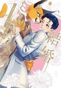 結婚しようよ!~幼馴染はネコ科獣人~【特典付き】